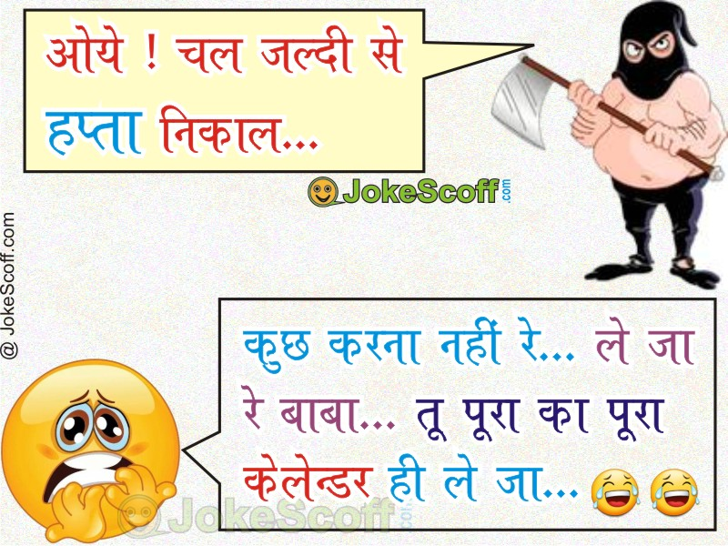 very very funny jokes in Hindi