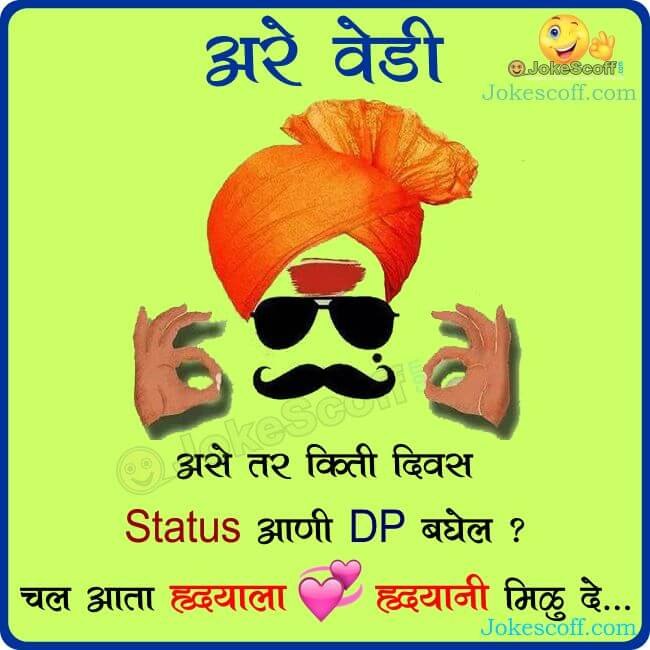 Arey Vedi Marathi Status For Whatsapp Dp