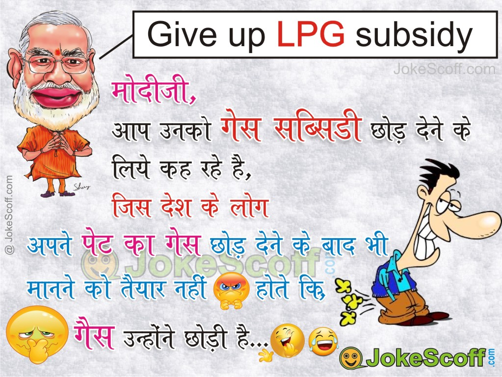 very funny jokes - subsidy jokes - narendra modi funny jokes in Hindi