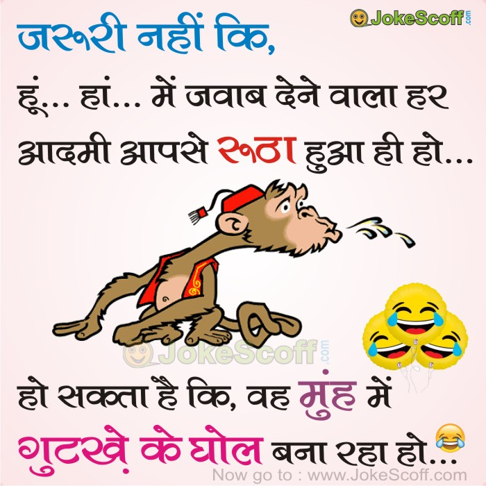hindi jokes, hindi chutkule