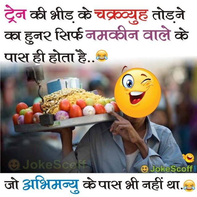 Indian Railway Jokes, Train Jokes