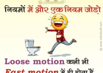 Jokes in hindi, Funny Newton Law