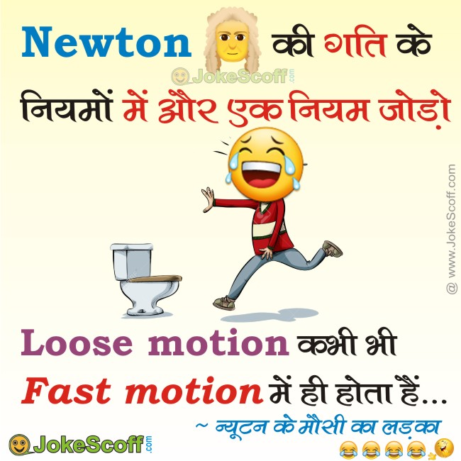 Jokes in hindi, Funny Newton Law Jokes