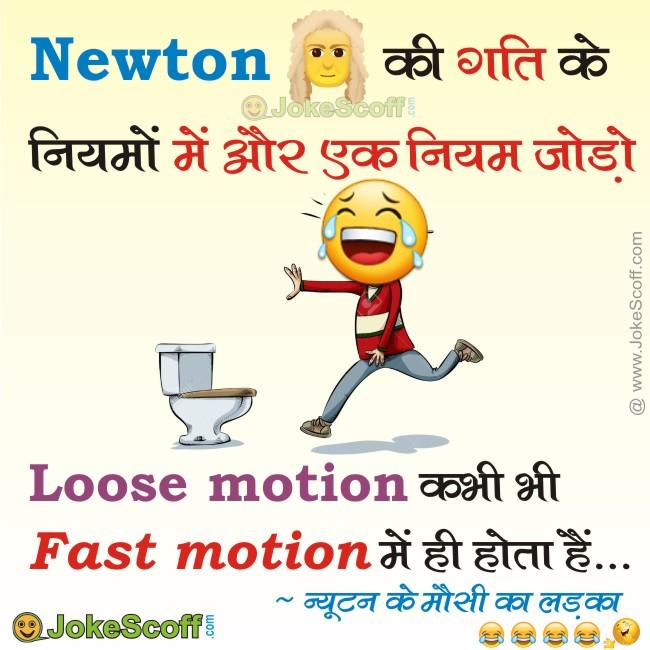 Jokes in hindi, Funny Newton Law Jokes
