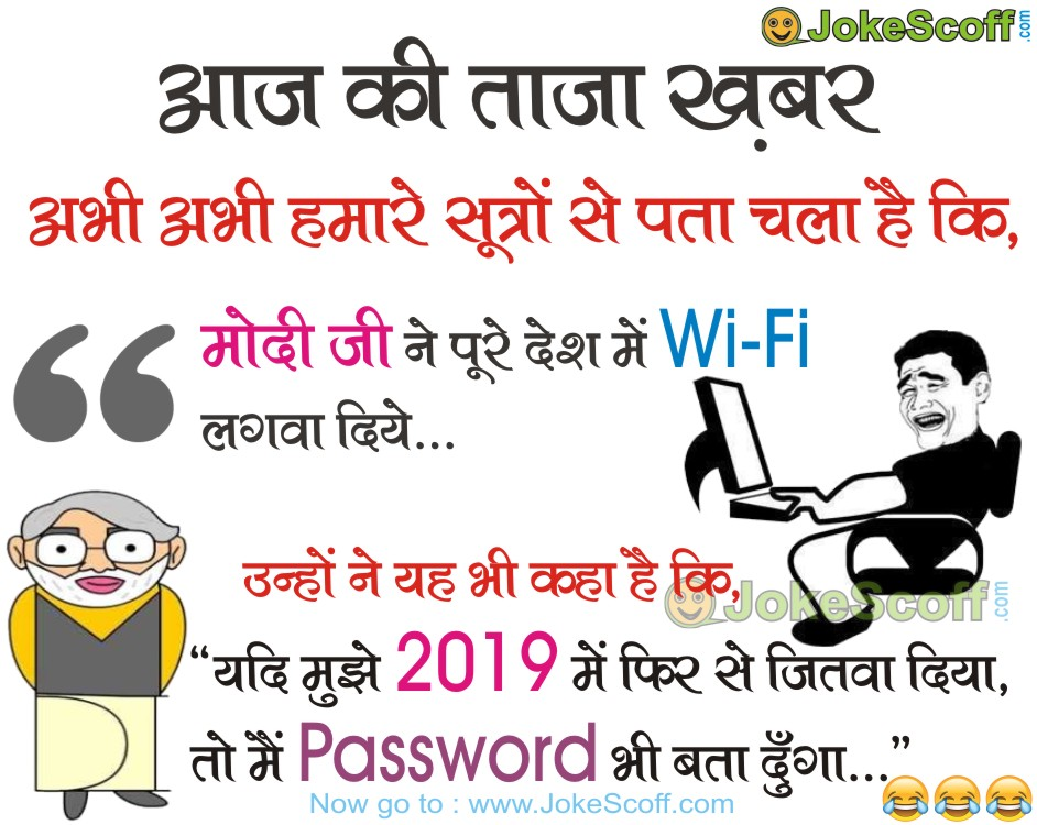 Hindi modi jokes in hindi wi fi hindi jokes jokescoff funny