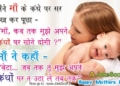 Mothers Day Quotes SMS