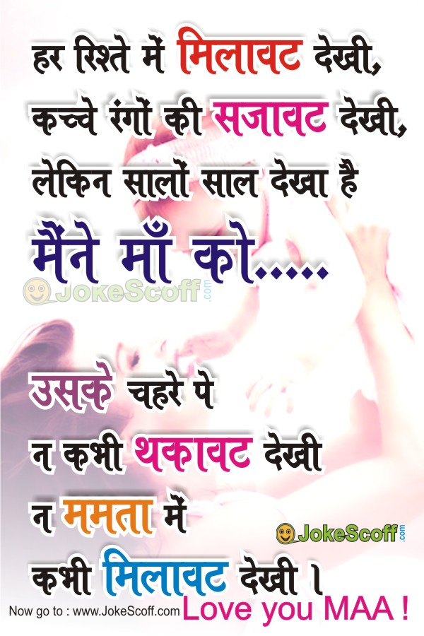 Love You Mom Quotes In Hindi - Loves Quote