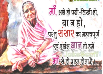 Mothers Quotes in Hindi