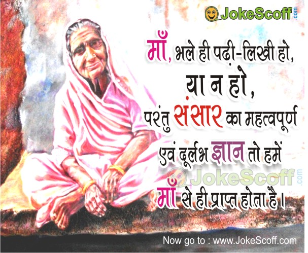 Mother Love Status In Hindi