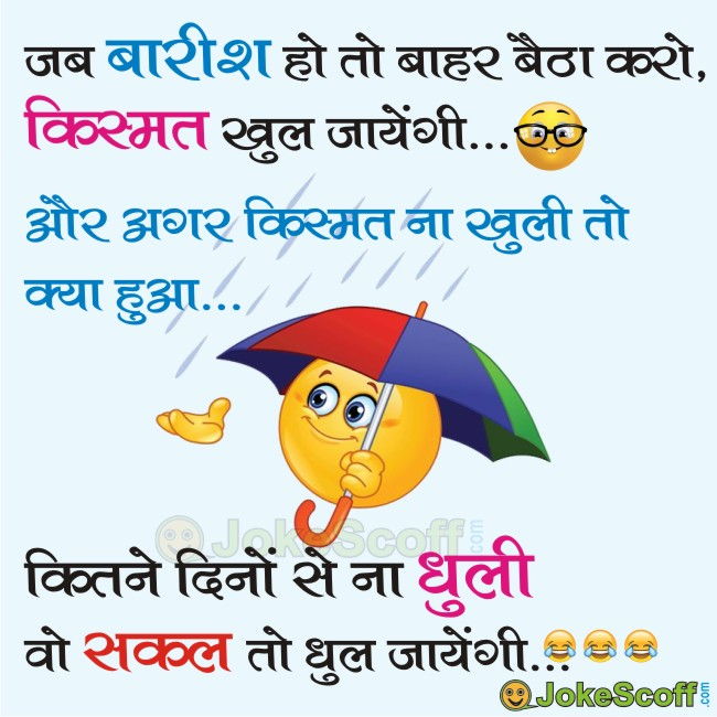 rain love quotes in hindi - photo #17