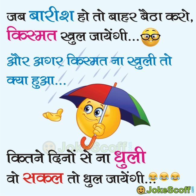 Top Funny Rain Jokes In Hindi For Whatsapp Facebook Jokescoff