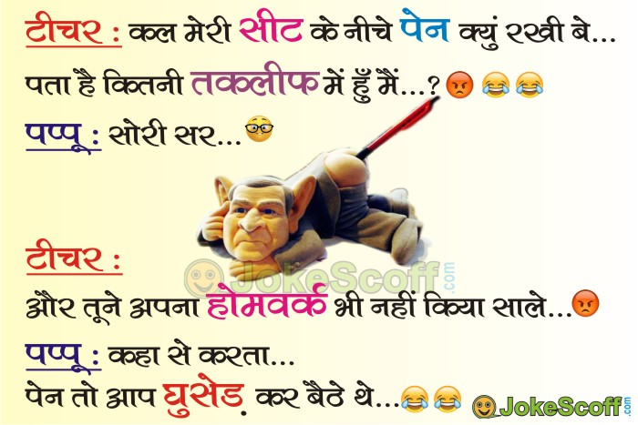 Teacher Student Jokes in Hindi, Hindi Jokes