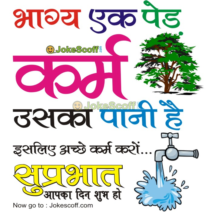 Good Morning Quotes With Pictures In Hindi: Good Morning Quotes