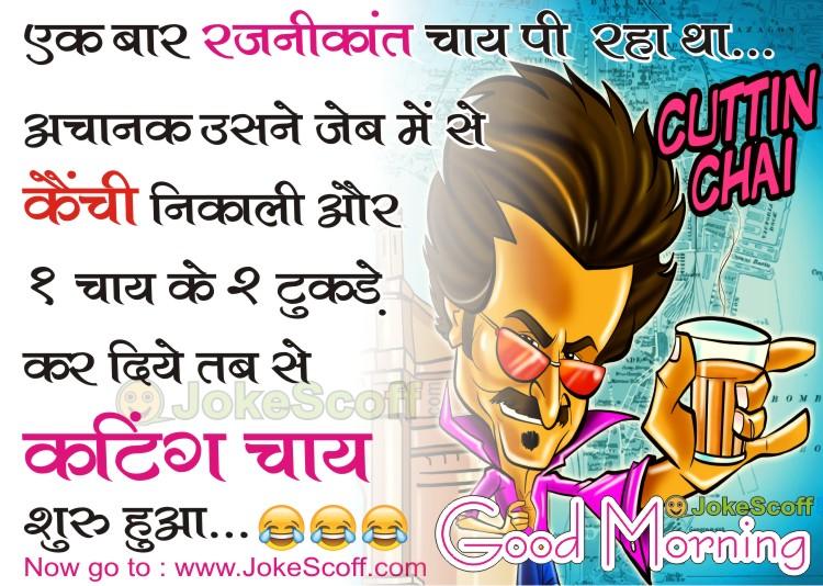 Rajinikanth Jokes in Hindi