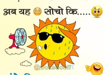 Summer Jokes, Summer Jokes in Hindi