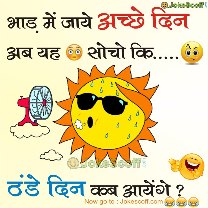 Summer Jokes, Summer Jokes in Hindi