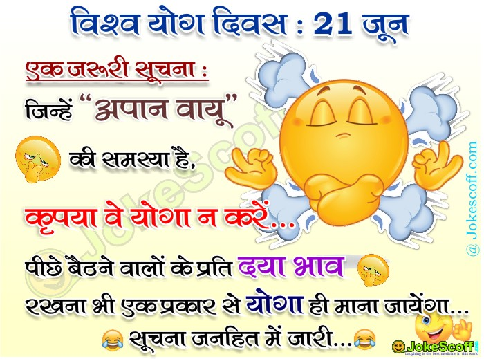 Funny Yoga Jokes, Internation yog day Jokes in Hindi