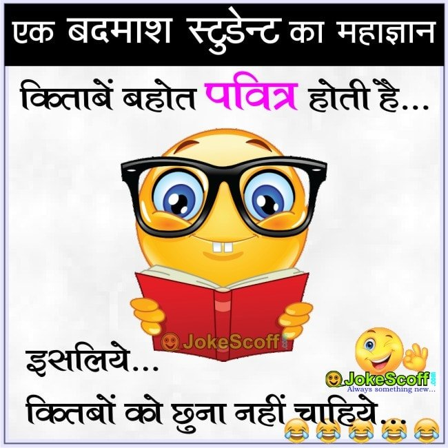 ����������� � very funny comedy chutkule in hindi jokescoff