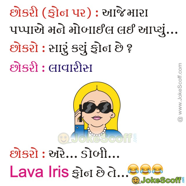 jokes in gujarati