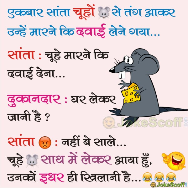 Jokes in Hindi Language