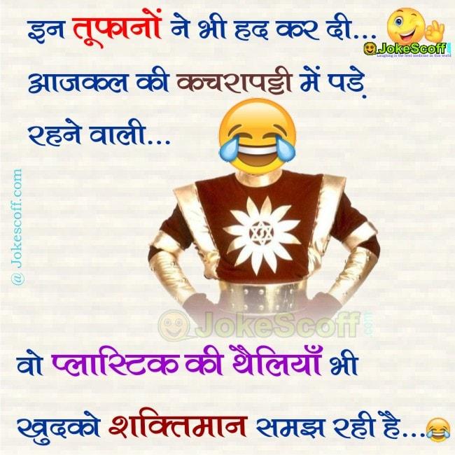 Tufaan Jokes, Andhi Jokes, storm jokes in Hindi