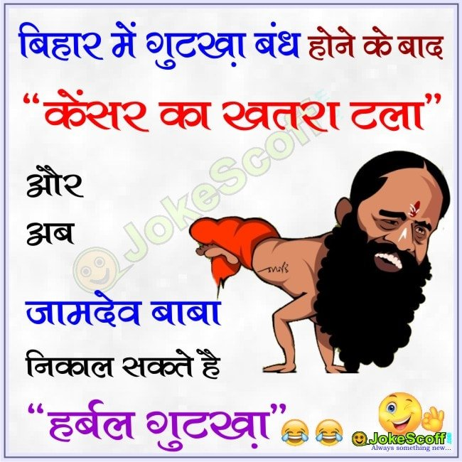 hindi jokes, Gutkha ban jokes, Ramdev baba jokes