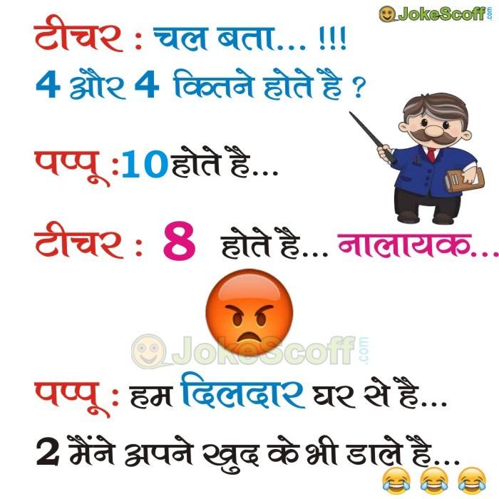 maths teacher and pappu   jokes in hindi   jokescoff