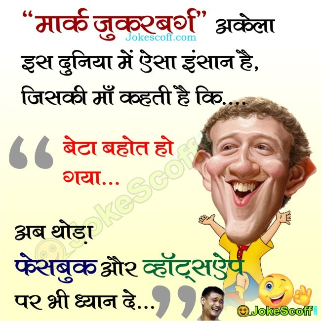 mark zuckerberg funny jokes