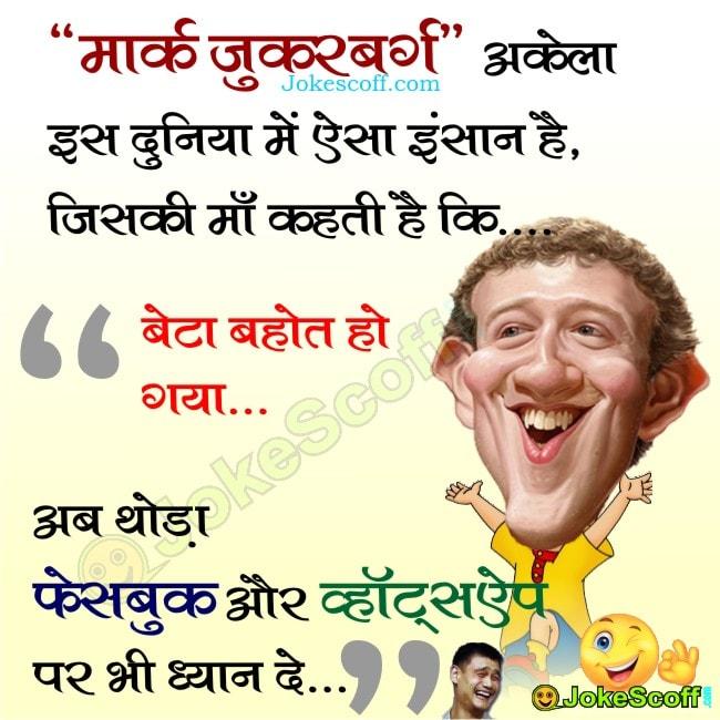 mark zuckerberg funny jokes