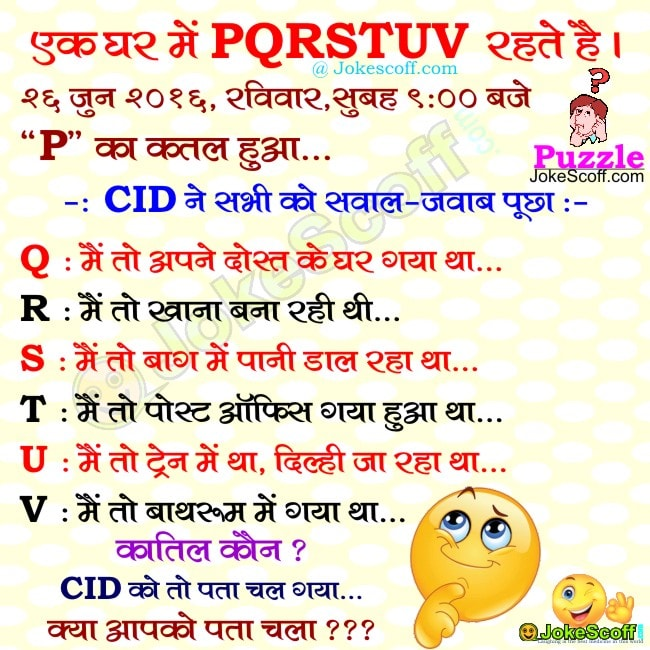 Funny questions and answers in hindi pdf
