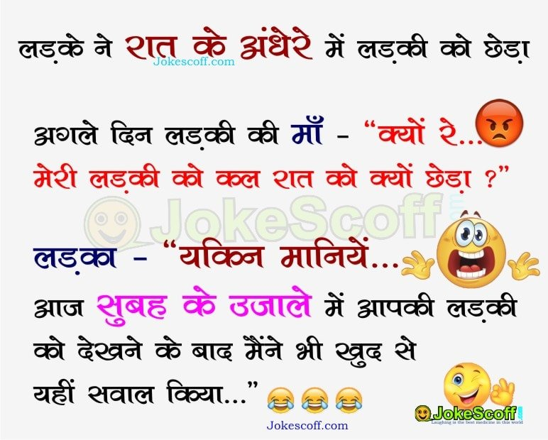 ������ ��������� ��� ������� ��������� funny hindi chutkule