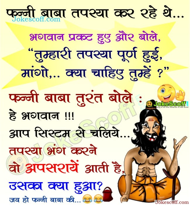 Funny Baba Hindi Jokes