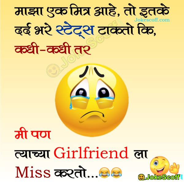 funny jokes in marathi
