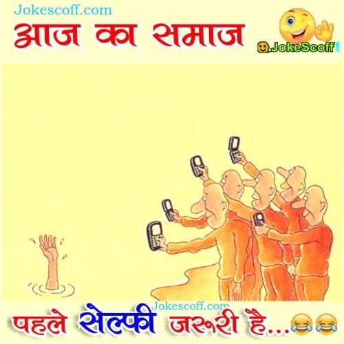 Selfie funny Images in hindi Jokes - Selfie jaruri hai Jokes in Hindi