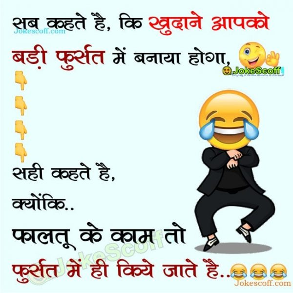 insult jokes in hindi