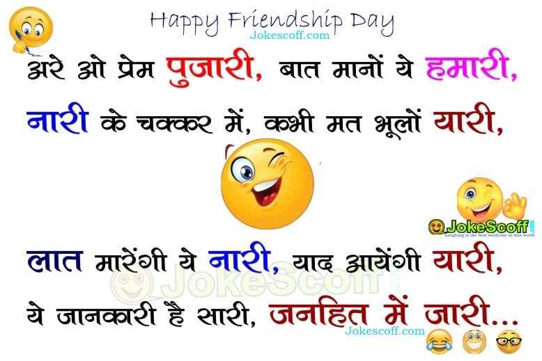 TOP 10 Funny SMS for Friendship Day – Friendship Jokes
