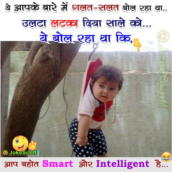 funny jokes images in hindi