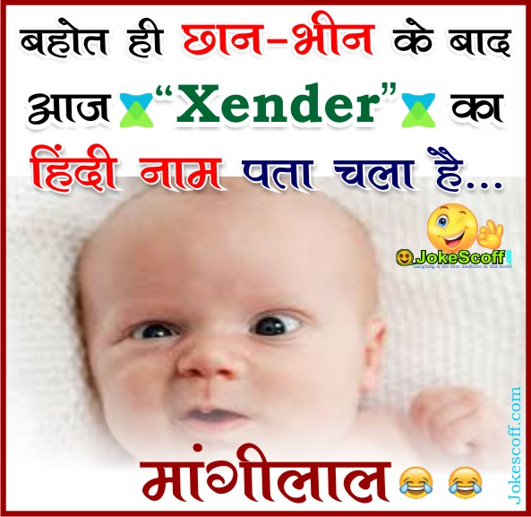 funny xender jokes in hindi