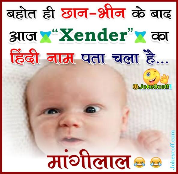 funny xender jokes in hindi
