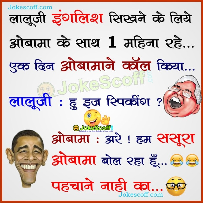 Obama and Lalu Yadav Jokes in Hindi