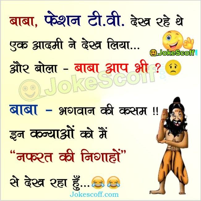 funny indian baba ji jokes