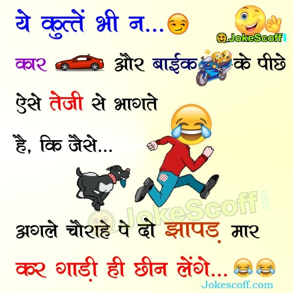 latest funny jokes in hindi