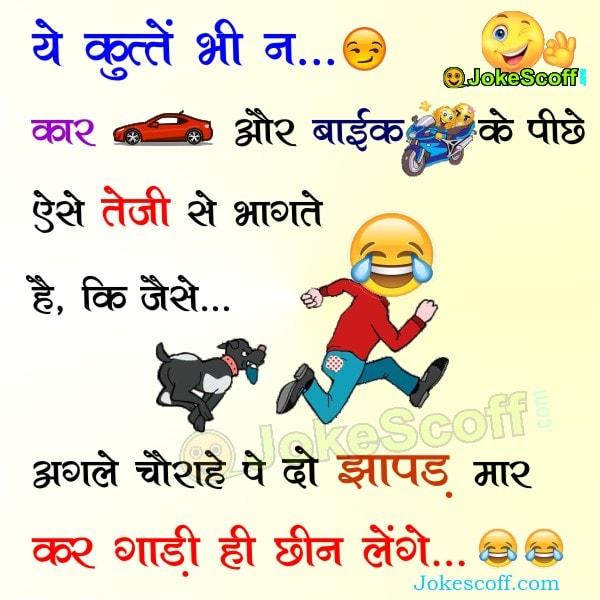 jokes in marathi new fashions