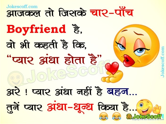 Tell me some funny jokes in hindi new