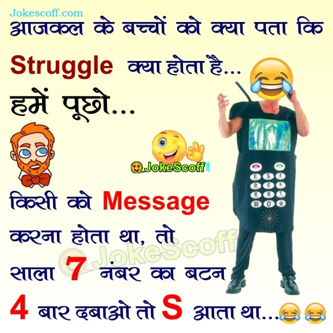 Struggle क्या होता है ये हमें पूछो - Funny Jokes - JokeScoff