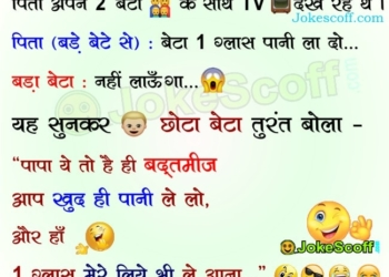 father and son, Kids funny jokes in hindi