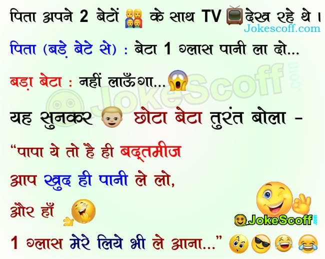 father and son funny jokes in hindi