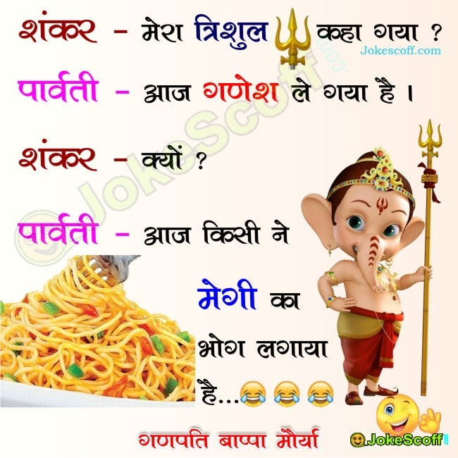 ganesh chaturthi funny jokes