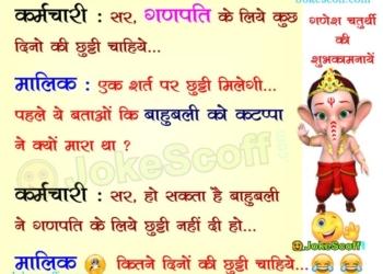 ganpati bappa funny jokes