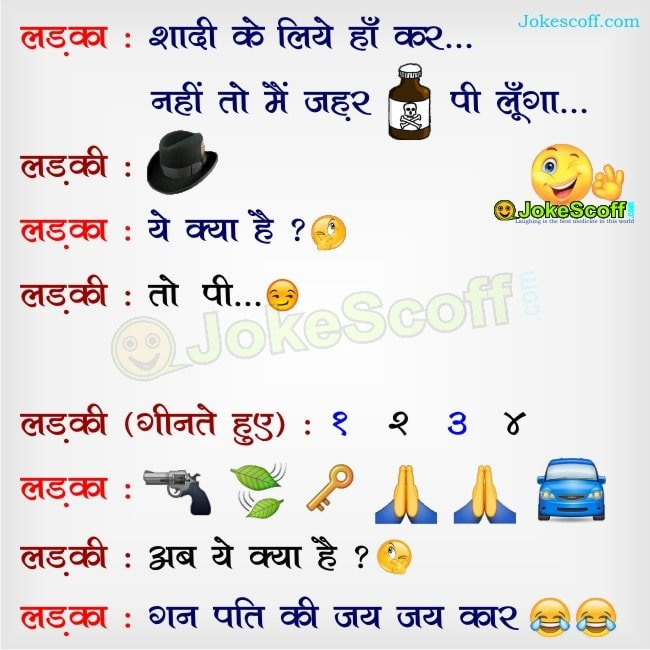 ganpati funny jokes in hindi